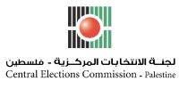 Commission Electorale Centrale de la Palestine
